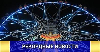 10 самых высоких колес обозрения в России
