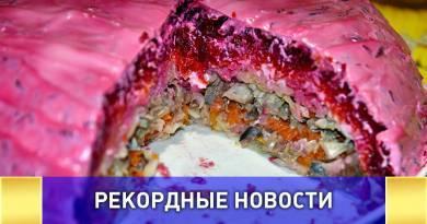 """Самый большой в мире салат """"Селедка под шубой"""" будут готовить в кремле"""