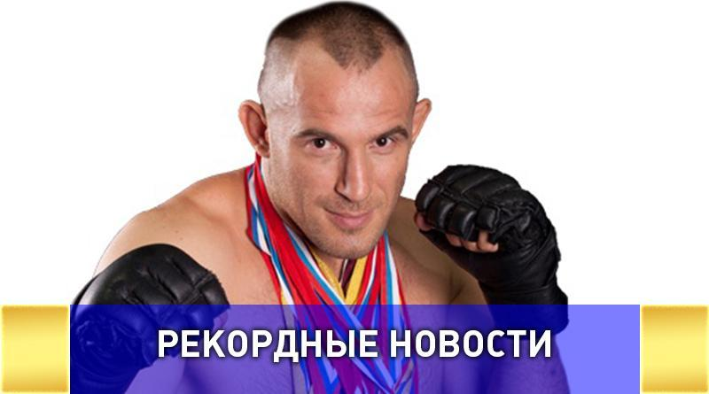 Алексей Олейник установил рекорды сразу в четырех номинациях