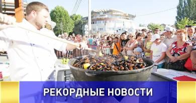 Анапа снова готовится к мировому рекорду по приготовлению самой большой в мире порции мидий