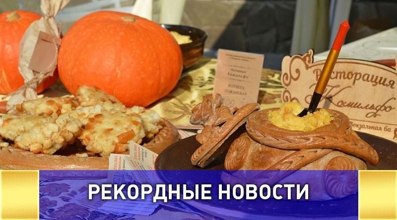 Белгород идет на рекорд по приготовлению каши