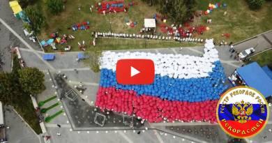 Самый большой флаг России из зонтов