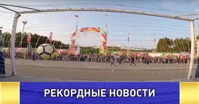 Футболисты «КАМАЗа» установили рекорд забивая мячи в движущееся ворота