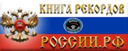 КНИГА РЕКОРДОВ РОССИИ.РФ