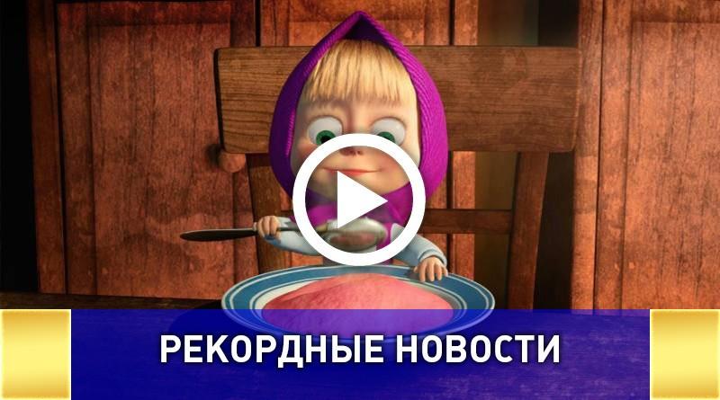 """Эпизод мультфильма """"Маша и медведь"""" установил новый мировой рекорд по просмотрам"""
