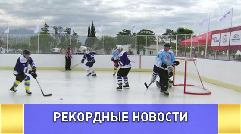 Первый в России матч по пляжному хоккею прошел в Сочи