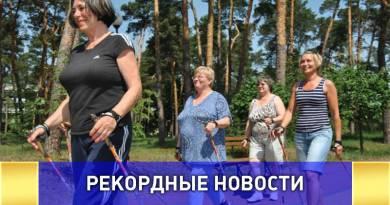 Москвичи пройдутся скандинавской ходьбой что бы побить рекорд книги Гиннесса