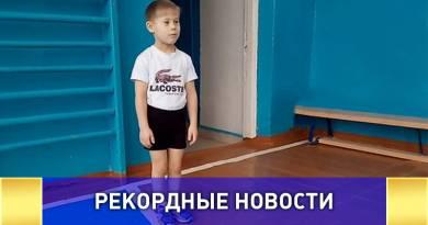Пятилетний пермчанин установил новый рекорд России.