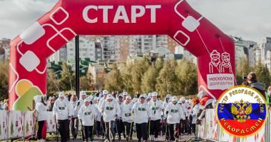 Наибольшее количество участников в одновременной скандинавской ходьбе ВИДЕО: