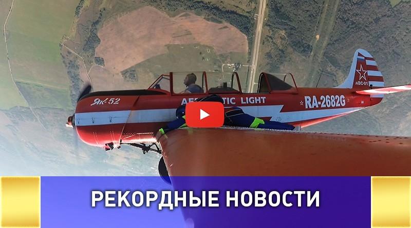 Владимир Звягинцев из Курчатова установил новый уникальный мировой рекорд. ВИДЕО