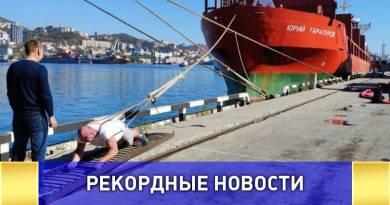 Силач из Приморья установив мировой рекорд сдвинув теплоход