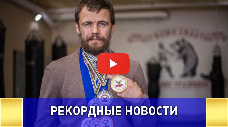 Наибольшее количество медалей по разным дисциплинам в рамках одного чемпионата