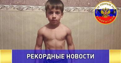ПятилетнийРахим Куриев из Чечниустановил новый рекорд по отжиманию от пола в категории ДЕТИ