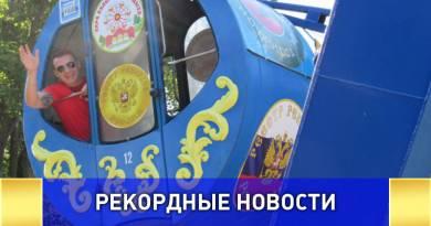 В России установлен рекорд по времени катания на колесе обозрения