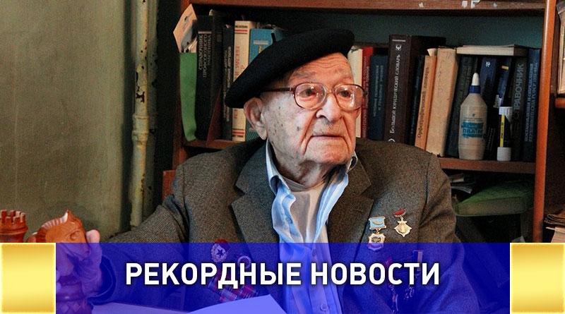 Российские рекорды в книге рекордов Гиннесса