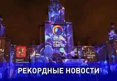 Сразу два рекорда для книги Гиннесса установлено на Московском фестивале «Круг света»