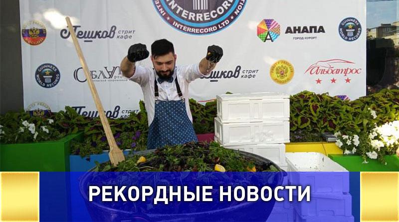 """Новый мировой рекорд """"Самая большая порция мидий"""" - установлен!"""