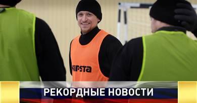 Павел Мамаев сыграл в рекордном футбольном матче в СИЗО «Бутырка» ВИДЕО