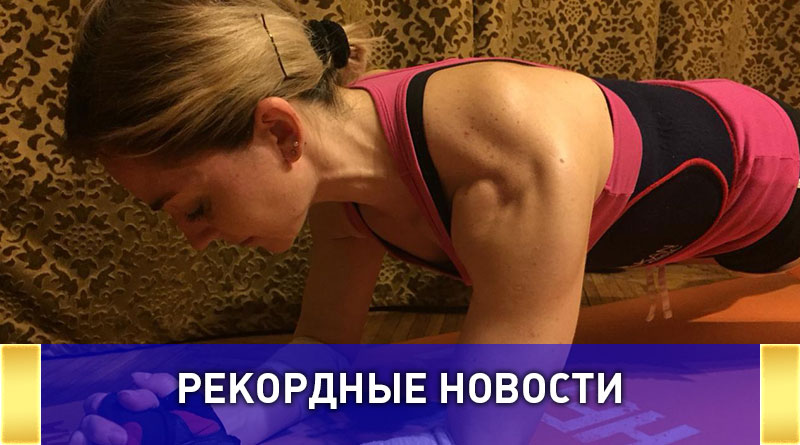 "Побит рекорд России по ""Планке"""