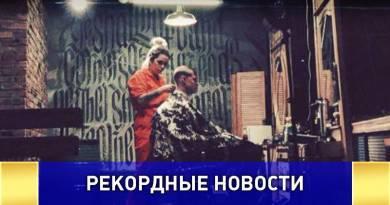 Рекорд России по стрижке за 24 часа