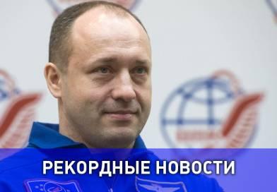 Российский космонавт сутки играл в бадминтон