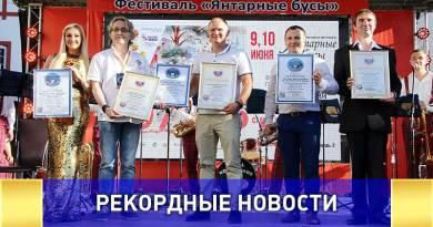 В янтарной столице России установили сразу пять мировых рекордов