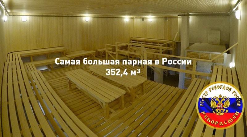 Самая большая парная в России