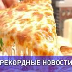 Пиццу из 150 сортов российского сыра приготовят на фестивале в Подмосковье
