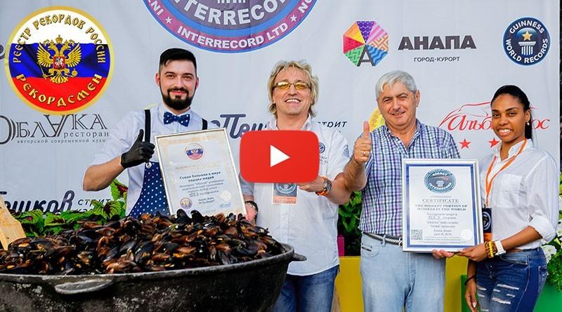 Самая большая в мире порция черноморских мидий