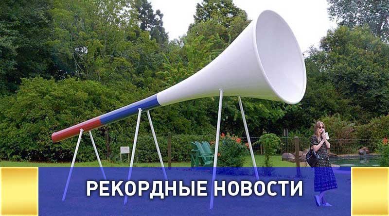 Самая большая вувузела в России