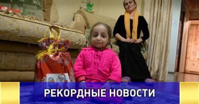 """12-летняя жительница Чечни претендует на звание """"Самая маленькая девочка России"""""""