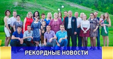 Самая многодетная семья России