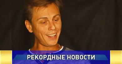 """Россиянин сделает попытку побить рекорд Гиннесса """"Самая высокая нота голосом"""""""