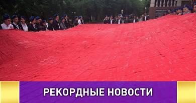 Самое большое в России Знамя Победы