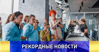 Самое высокое производство мороженого в мире над уровнем земли, будет зарегистрировано в Москве
