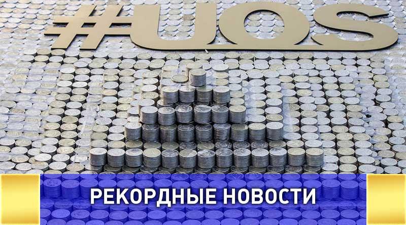 Самую большую пирамиду из монет собрали в Екатеринбурге