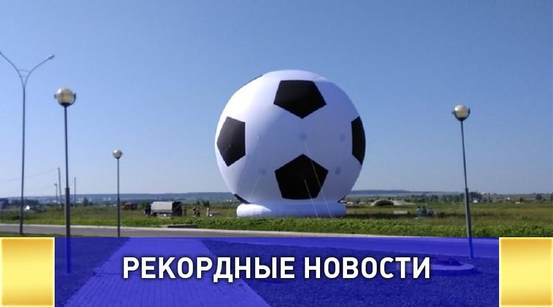 Самый большой футбольный мяч высотой с семиэтажный дом накачали в Пензе