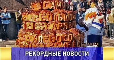Самый большой в мире каравай испекли на Ставрополье