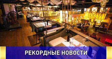 Самый большой ресторан в России