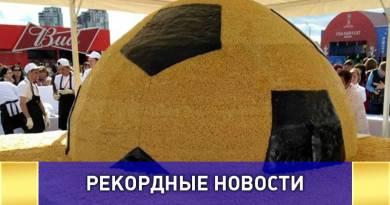 Самый большой в мире Чак-чак в виде футбольного мяча приготовили в Казани