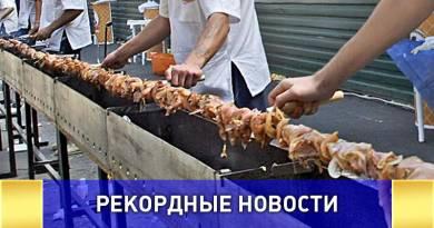 В Туапсе побьют рекорд Гиннесса по самому длинному куриному шашлыку