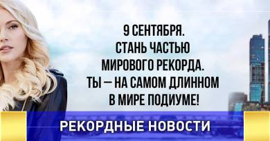 Самый длинный в мире подиум создадут в Москве!