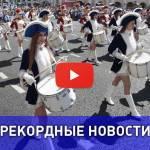 Самый массовый парад барабанщиков прошел по Санкт-Петербургу