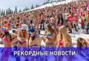 Самый массовый заезд в купальниках на лыжах и сноубордах в России