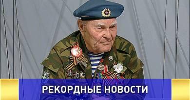 Ветеран ВДВ из Красноярска попал в книгу рекордов России