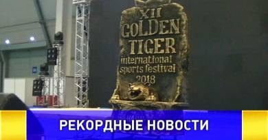 Самый тяжелый в мире наградной кубок вручили в Екатеринбурге