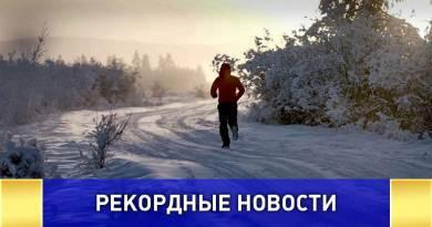В Оймяконе экстримал пробежал 50 км при -60°C