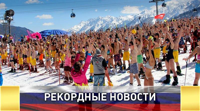 В Сочи попытаются побить рекорд Гиннесса